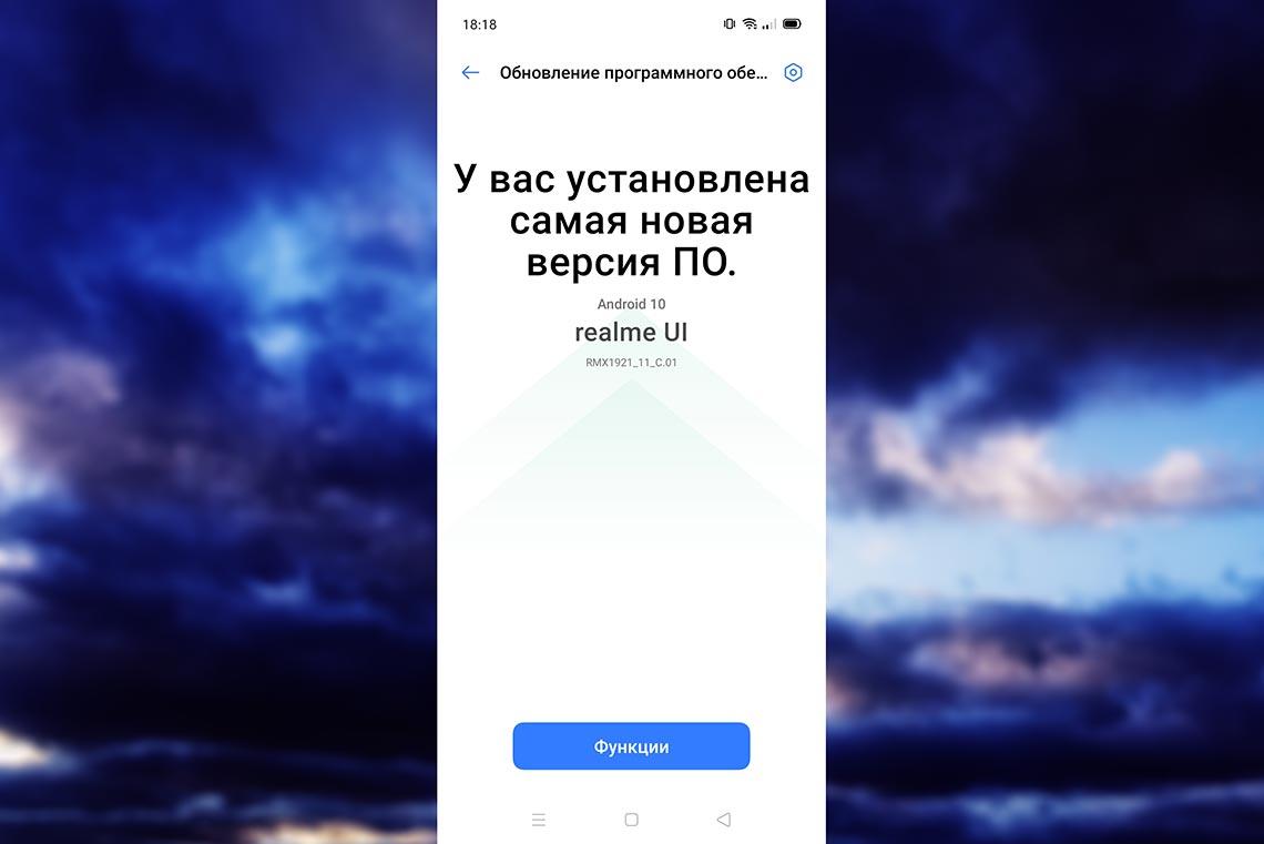 Как обновить смартфон Realme XT до Android 10 (Realme UI 1.0) с Android 9 (ColorOS 6) или индийской версии прошивки (пошаговая инструкция и скрин с новой ОС)