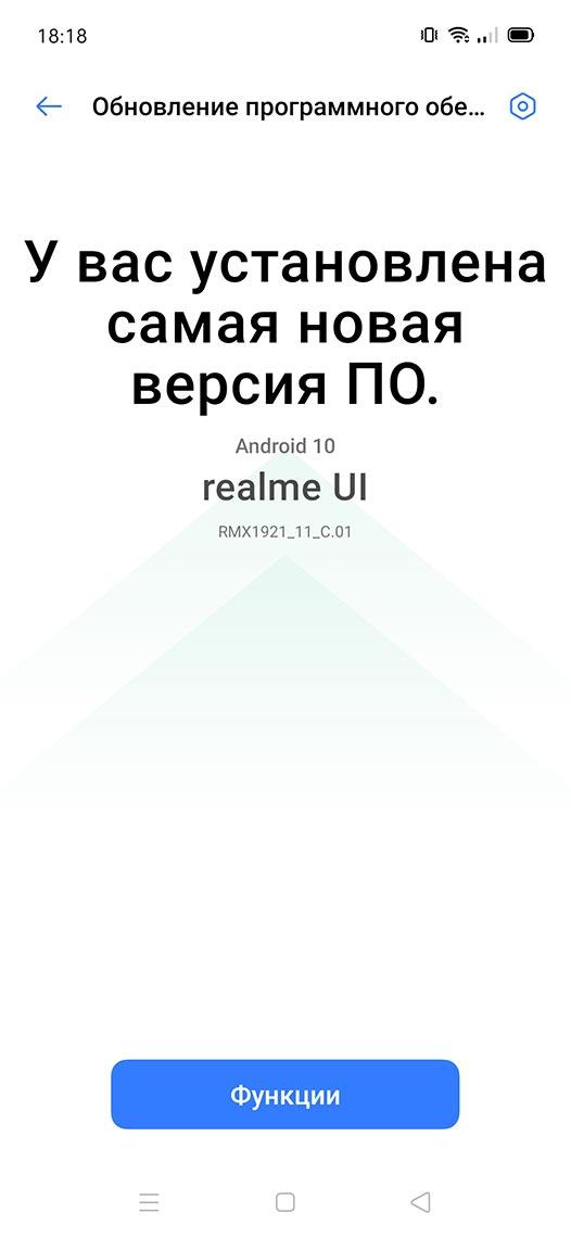 Как проверить, что на телефон Realme XT установилена новая версия ОС (Android 10) и прошивка (Realme UI 1.0)?