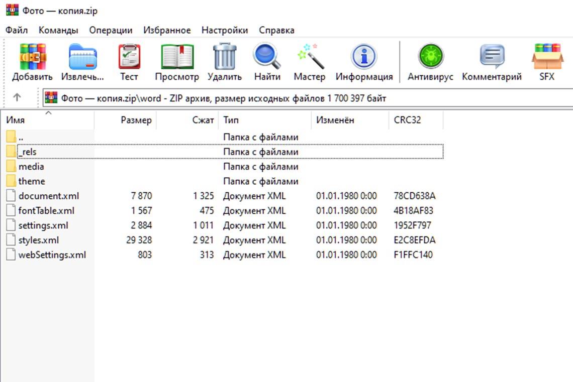 Как сохранить картинки из документа Word в формате .docx - инструкция и пример текстового файла, открытого в архиваторе WinRAR