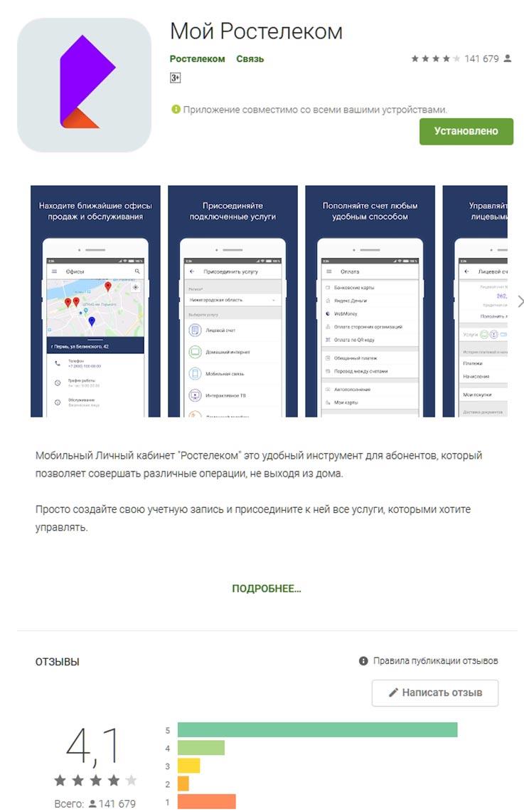 """Приложение """"Мой Ростелеком"""" в Google Play и AppStore - описание недостатков при работе с техподдержкой"""