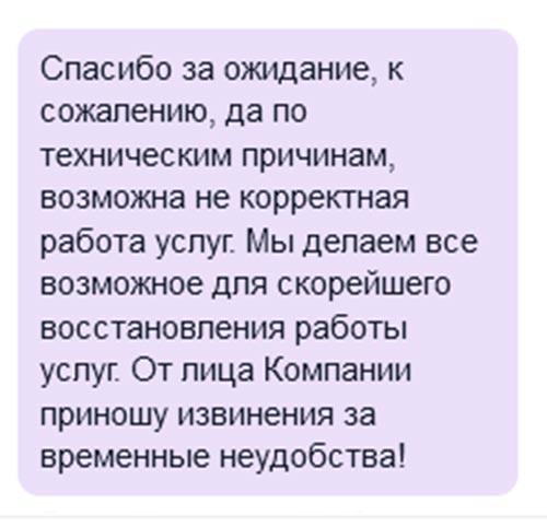 Проблемы с провайдером Ростелеком, апрель 2020 года (объяснение разрыва соединения от техподдержки РТК)