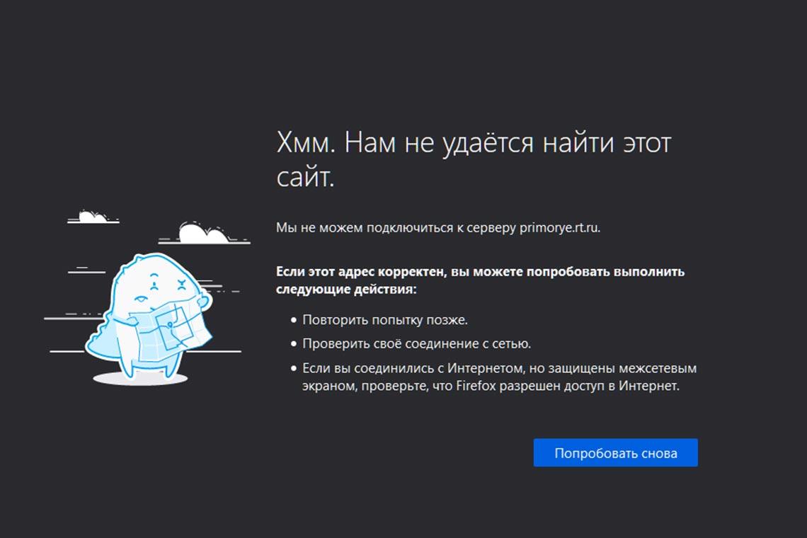"""Проблемы с провайдером Ростелеком, 14 апреля 2020 года (нет доступа к Интернет, на картинке изображена надпись """"Нам не удаётся найти этот сайт"""")"""