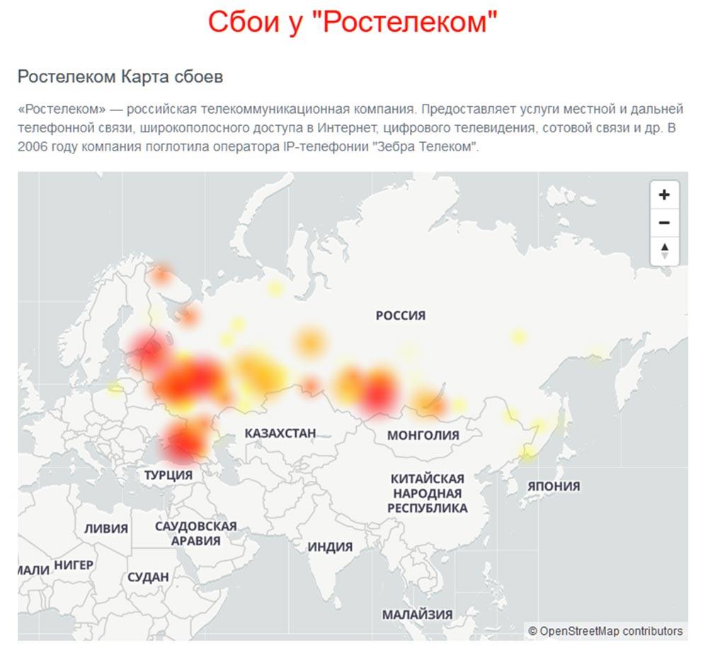 Сбои Ростелеком в России март - апрель 2020 года (подробная информация от пользователей)