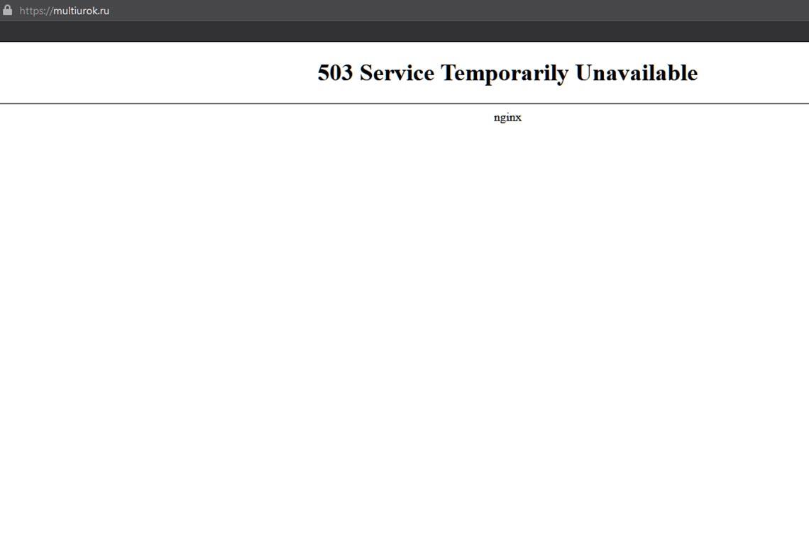 Список социально значимых сайтов Минкомсвязи содержит опечатки, а часть сайтов уже не выдерживает нагрузку (например, мультиурок выдаёт ошибку 503)