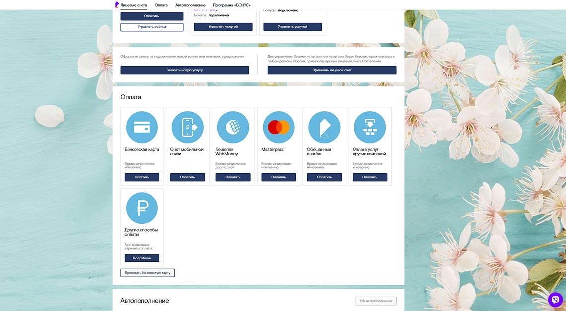 Способы связи с техподдержкой провайдера Ростелеком с помощью веб-формы, телефона и приложения для смартфона в AppStore и GooglePlay