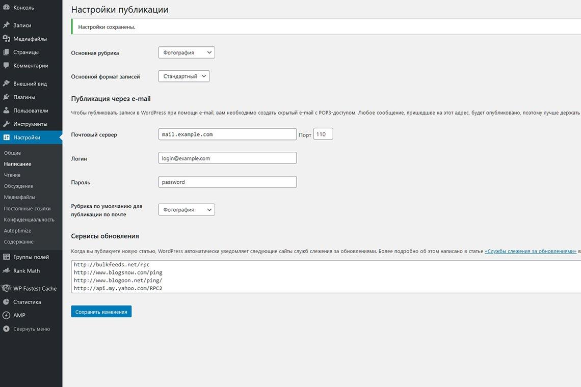 Зачем нужны XML-RPC пинг сервисы обновления WordPress, как их настроить и куда добавить для быстрой индексации сайта (инструкция)