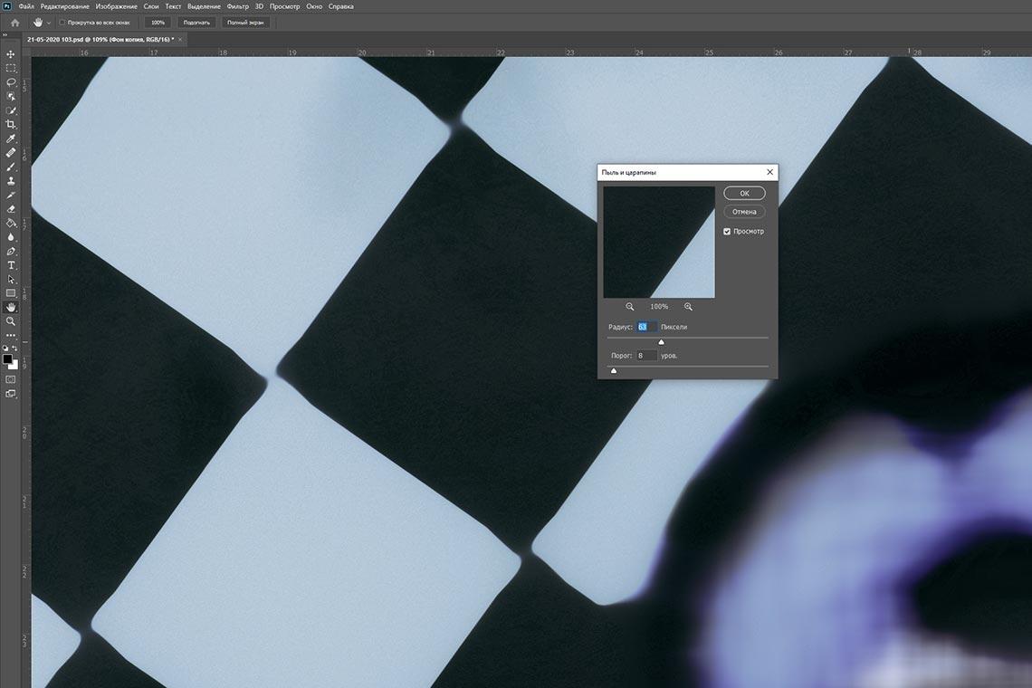 Как настроить инструмент пыль и царапины в фотошоп - инструкция и примеры использования для ретуши снимков