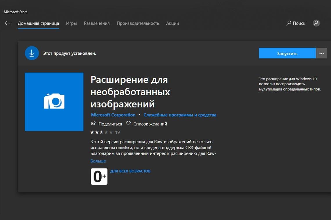 Как посмотреть эскизы RAW фото на Windows 10 - инструкция по установке и использованию расширения для необработанных изображений от Microsoft