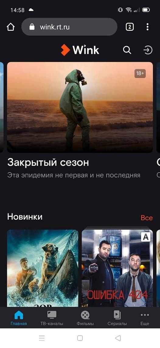 Как смотреть фильмы на Wink Ростелеком со смартфона и мобильного телефона (инструкция)