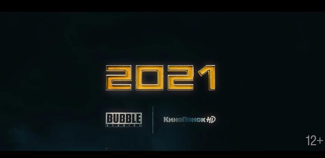 Когда выйдет фильм Майор Гром: Чумной Доктор? Дата выхода, анонсированная в трейлере от Bubble Comics в 2020 году