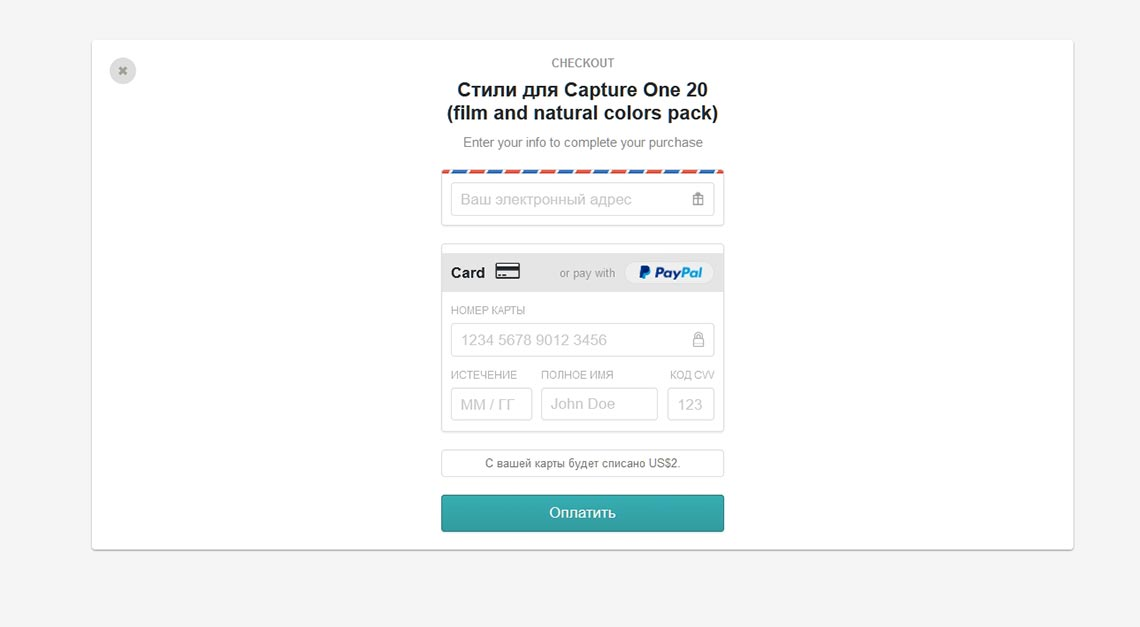 Купить стили Capture One 20 для цветочных фотосессий и портретов на Gumroad можно с помощью PayPal или банковской карты