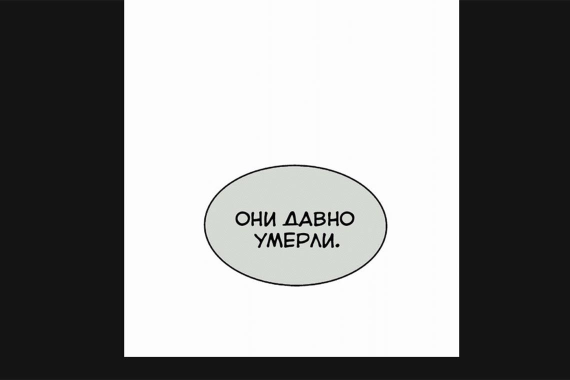 """Обзор манхвы """"Мастер"""" (Gosu, The Master) без спойлеров"""