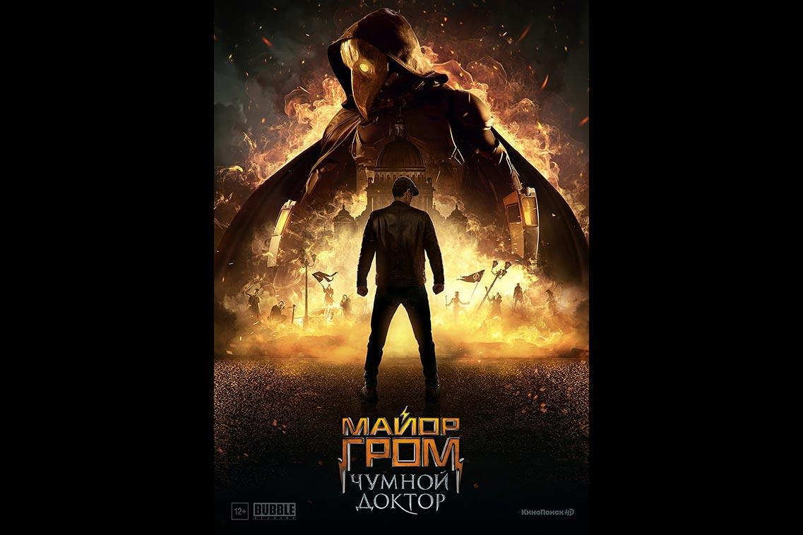 Официальный постер фильма Майор Гром Чумной Доктор и вариант в разрешении свыше 4K (6К или 4200x6000 пикселей по длинной стороне)