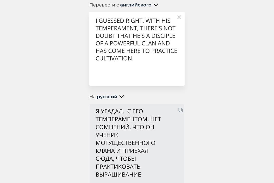 Пример автоматического перевода текста на фото или скриншоте с помощью Google Lens (Гугл объектив) и DeepL