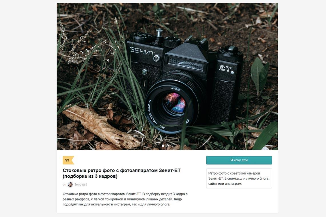 Стоковые ретро фото с советским фотоаппаратом Зенит скачать онлайн (на картинке изображена форма заказа на Gumroad)