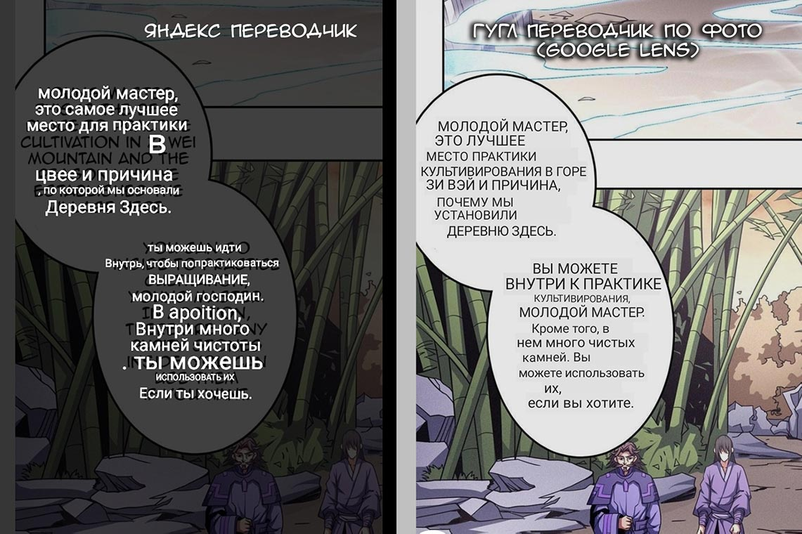 Что лучше - гугл переводчик по фото или яндекс переводчик (сравнение качества перевода)