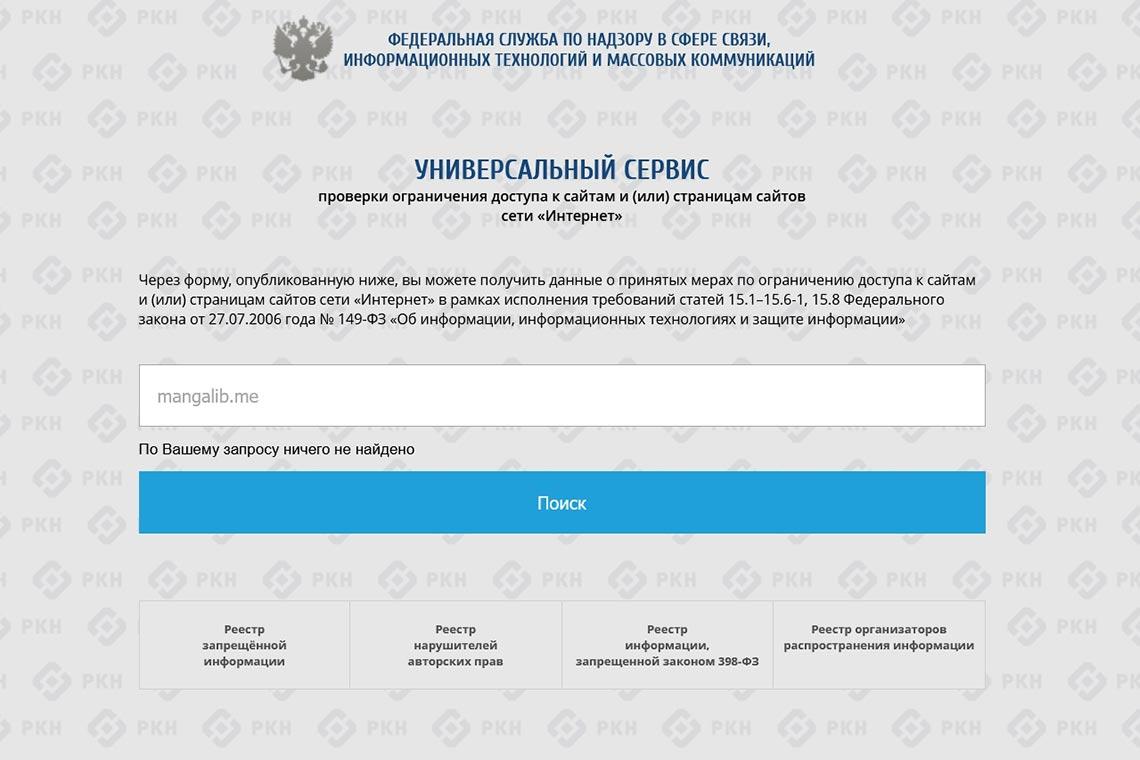 Что случилось с Mangalib (рассказываю информацию о взломе и причинах фейковой блокировки сайта Роскомнадзор)