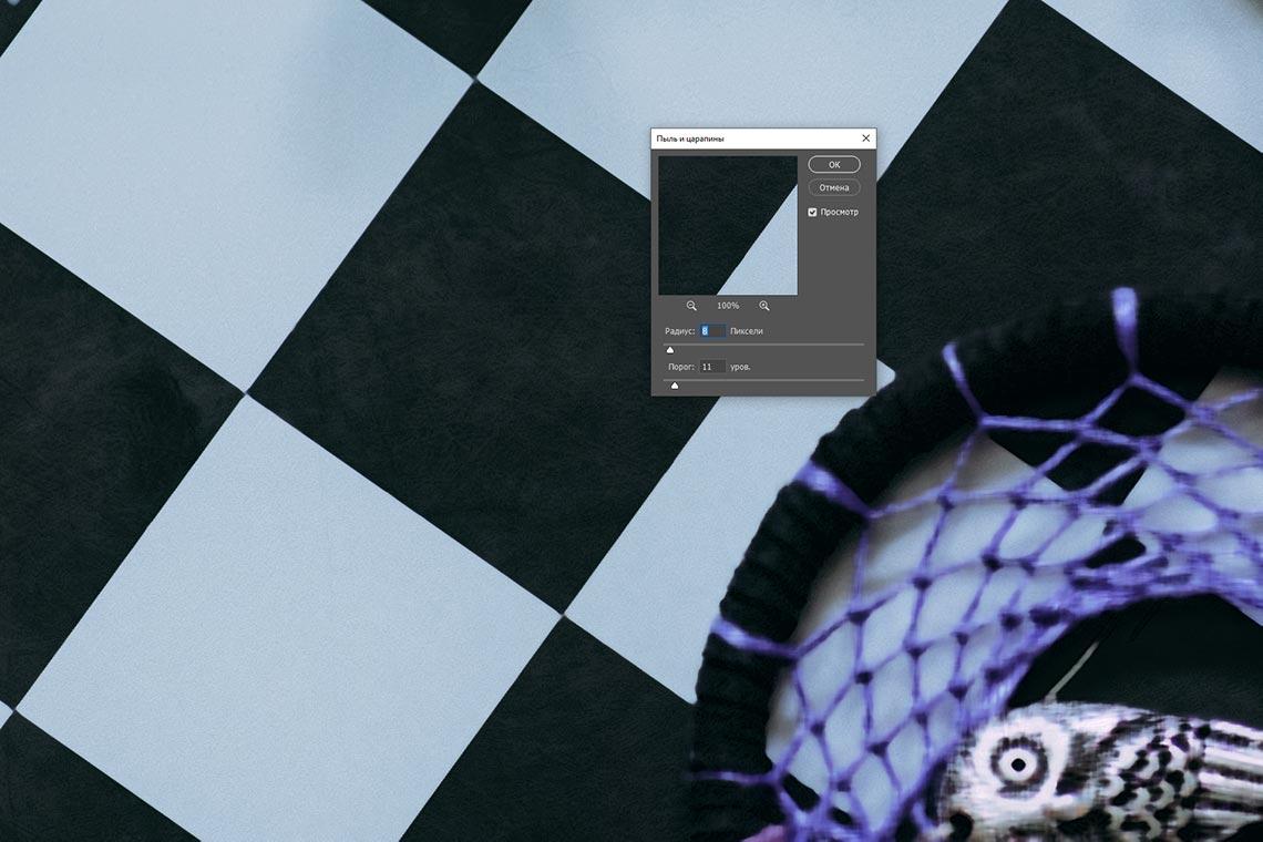 на картинке изображён пример использования фильтра пыль и царапины в Adobe Photoshop