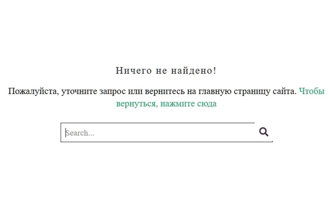 Вот так выглядит ошибка 404 на сайте с темой Ashe Pro после русификации