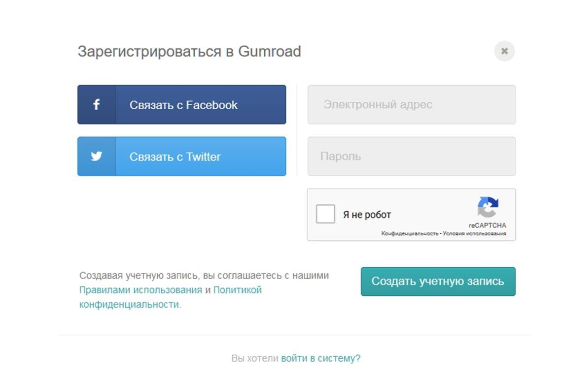 Как зарегистрироваться на сайте Gumroad? На картинке изображено окно с вариантами создания аккаунта