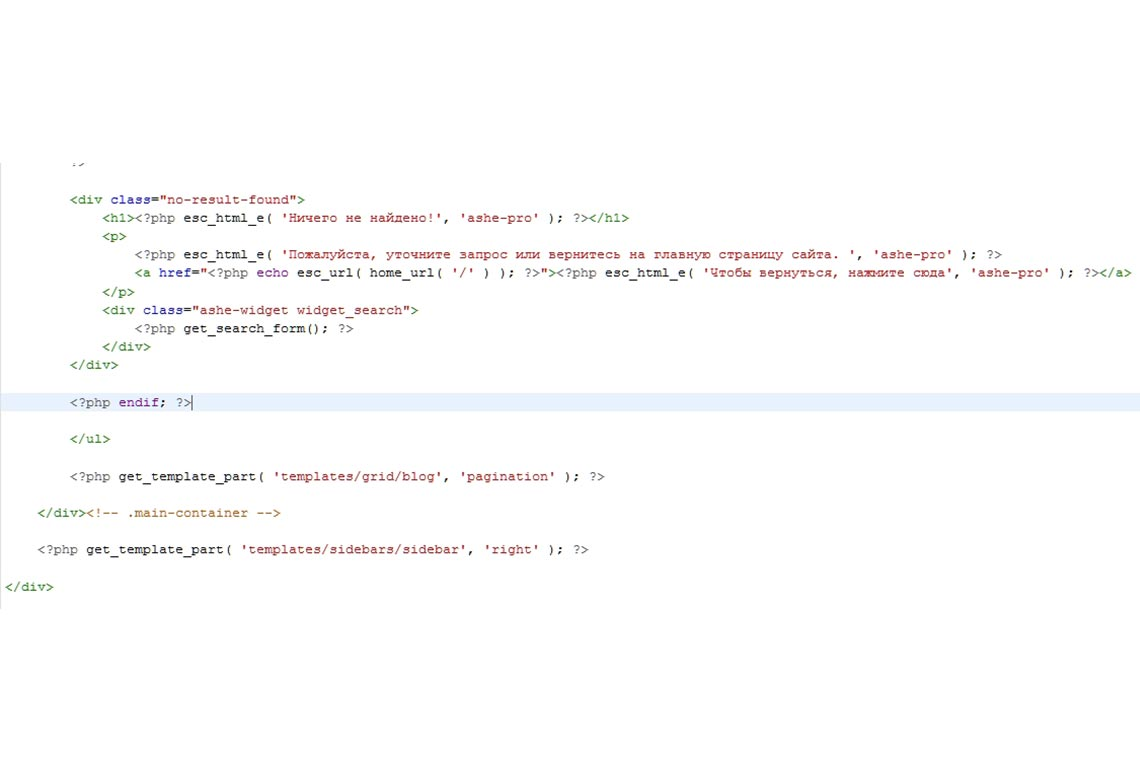 Как и где заменить текст ошибки 404 в Ashe Pro на русский (инструкция со скриншотами)