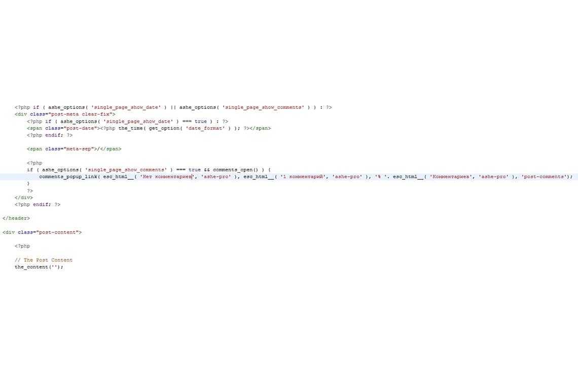Как перевести отображение количества комменатриев в теме Ashe Pro WordPress с английского на рйсский (инструкция)