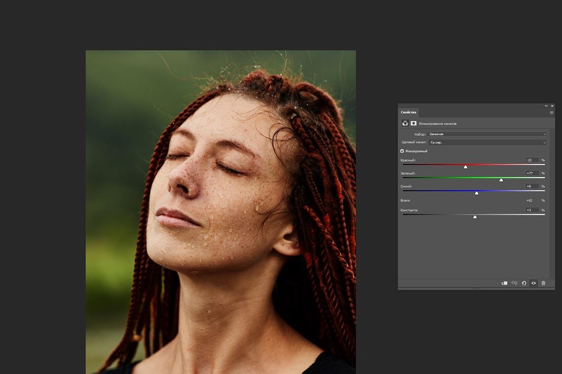 """Как сделать заметнее капли воды на коже с помощью Photoshop - урок обработки с помощью корректирующего слоя """"Микширование каналов"""""""