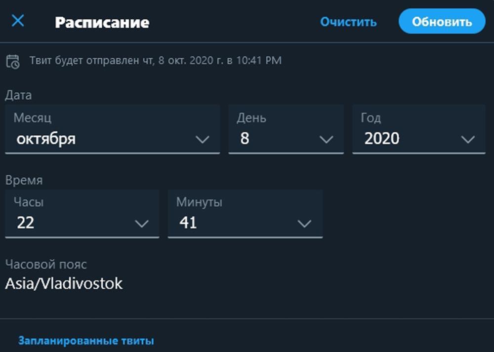 Как создать отложенный твит и удалить запланированные твиты в социальной сети Twitter (инструкция + пример настроек расписания)