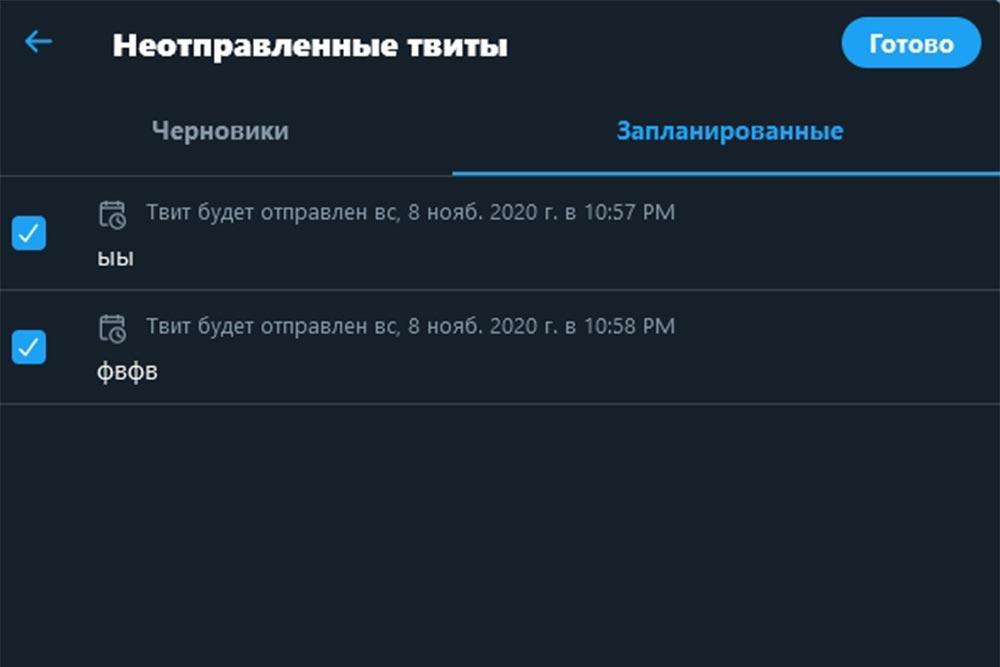Как удалить неотправленные запланированные твиты и черновики постов в Twitter (инструкция)