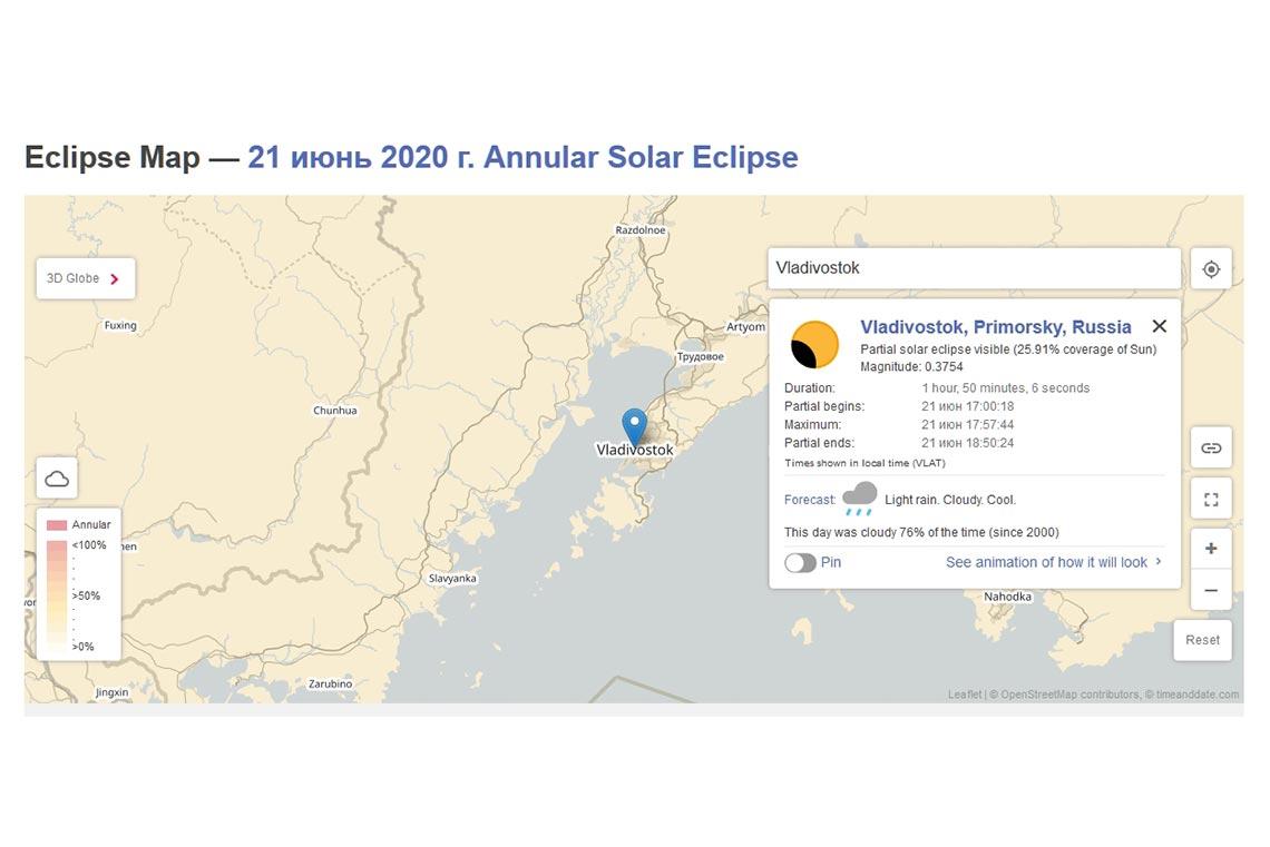 Когда наблюдать кольцеобразное солнечное затмение 21 июня 2020 года в Приморье во Владивостоке (карта с точным временем)