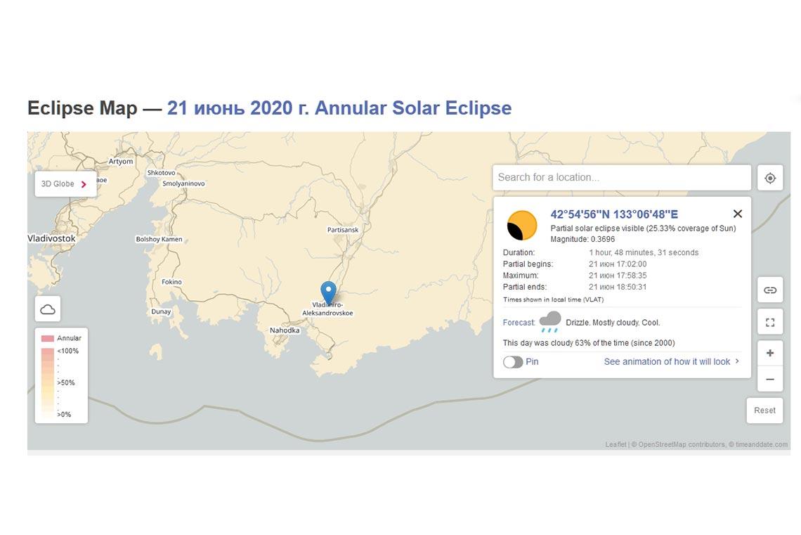 Кольцеобразное солнечное затмение 21 июня 2020 года в Приморье. На картинке изображено точное время наблюдения для села Владимиро-Александровское