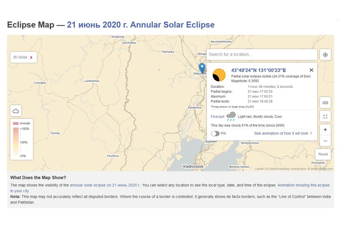 Точное время наблюдения солнечного затмения 21 июня 2020 года в Уссурийске