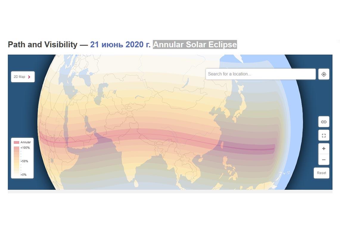 3D карта с зонами видимости кольцеобразного солнечного затмения на 21 июня 2020 года