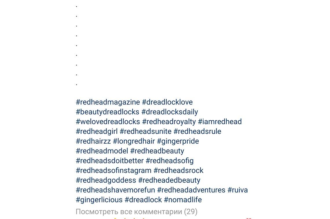 Как быстро перевести теги с чужой записи в Instagram в текстовый вид (скрин + инструкция)