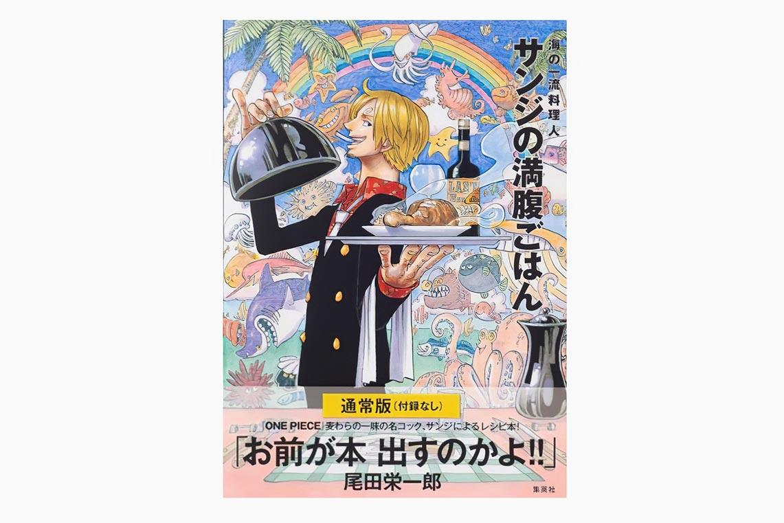 Когда выйдет новая книга рецептов из One Piece? Сколько копий издания было продано с 2012 года?