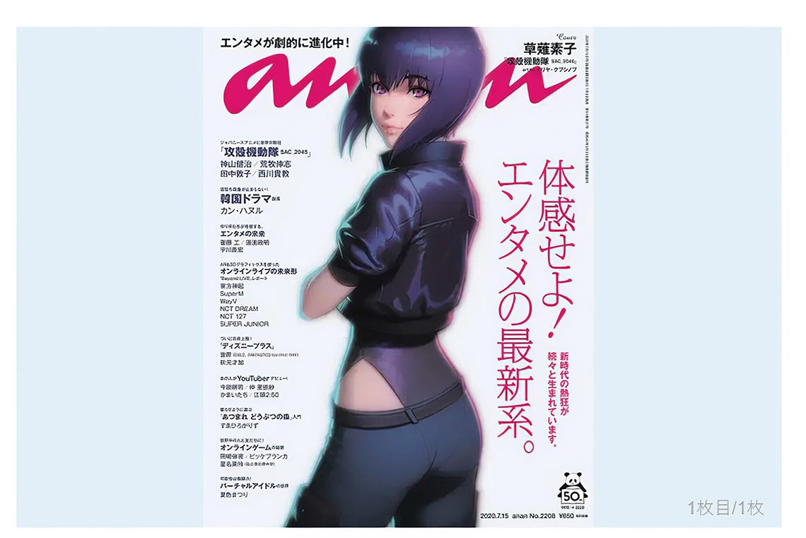 Мотоко Кусанаги появится на обложке модного журнала Anan (пример обложки)