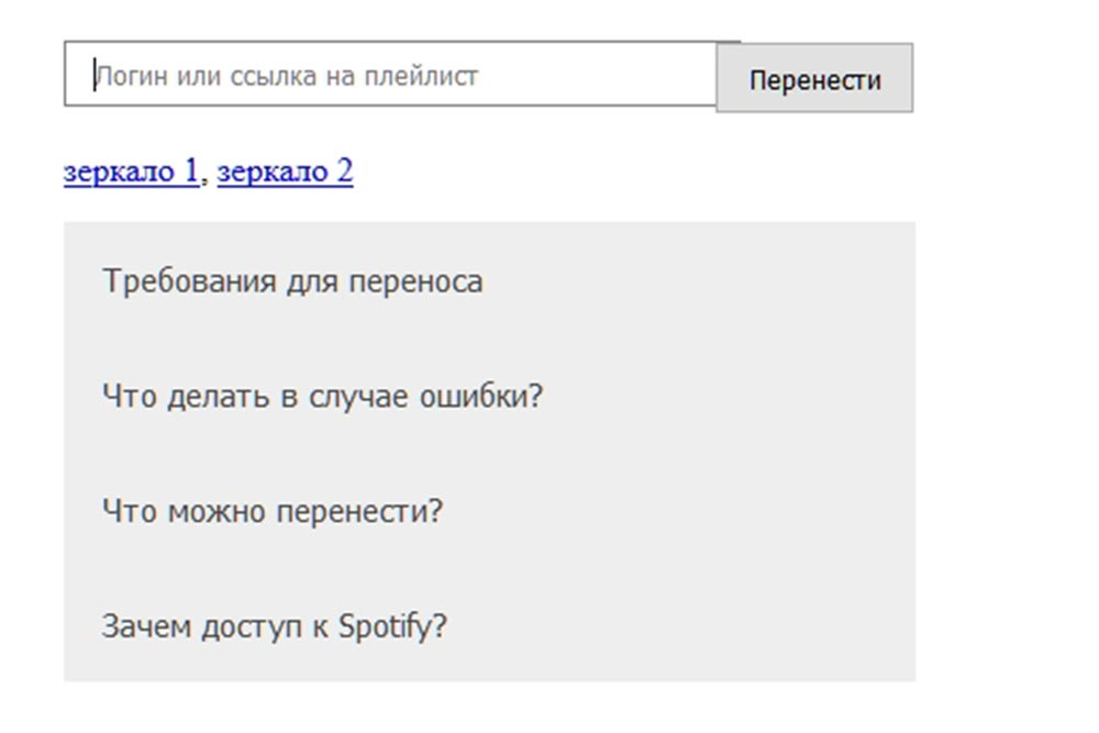 Миграция с Яндекс Музыки в Spotify 2020 с переносом всех треков (инструкция)