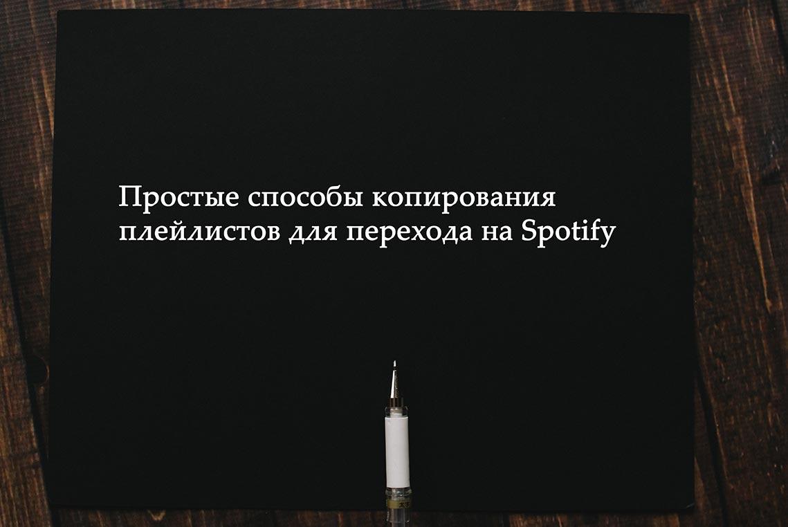Простые способы копирования и переноса плейлистов в Spotify