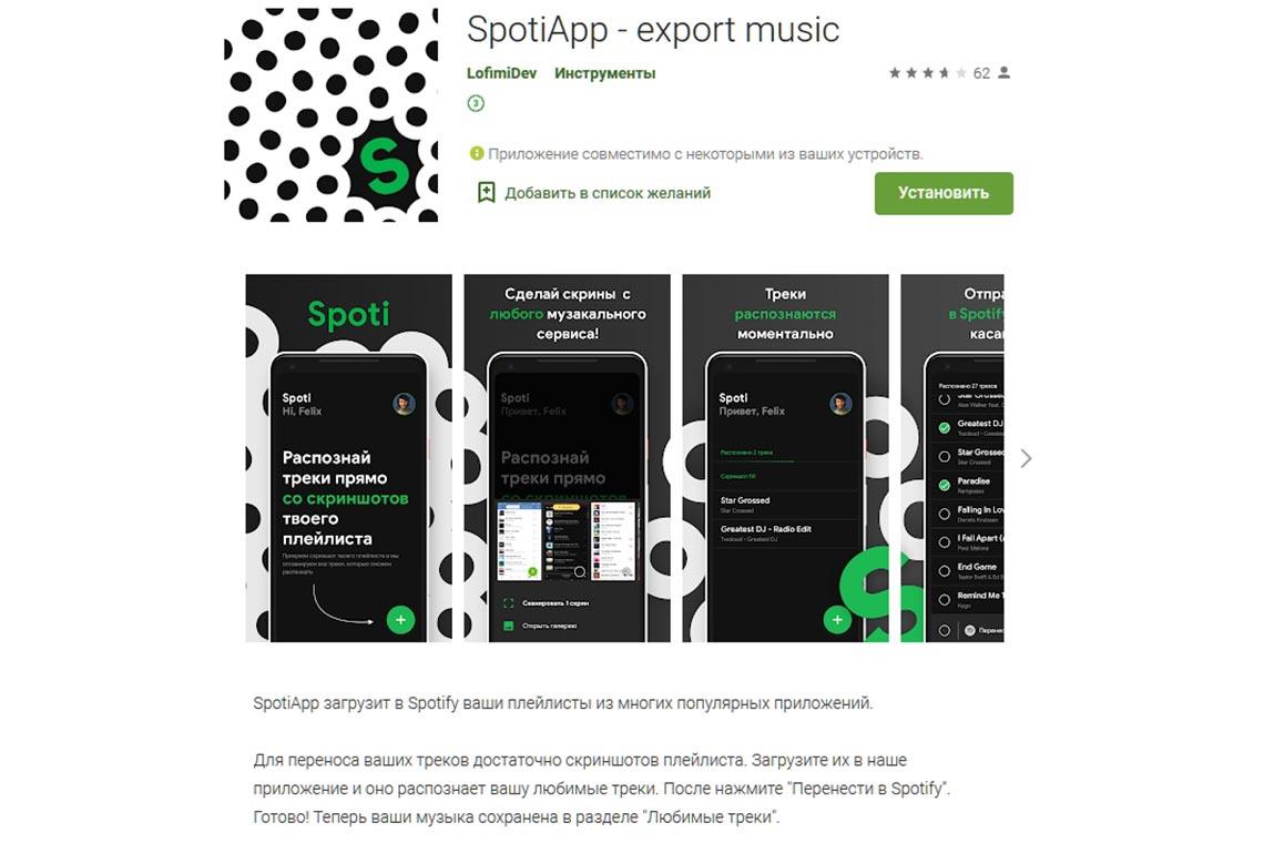 Экспорт музыки из плейлистов Вконтакте, Youtube, Apple в Spotify с помощью скриншотов и приложения SpotiApp