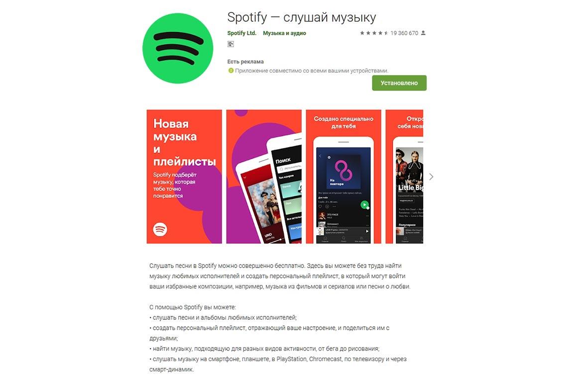 Spotify в Google Play