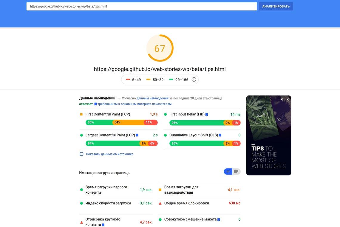 Баги и медленная загрузка веб-историй Гугл в августе 2020 года (пример теста PageSpeed)