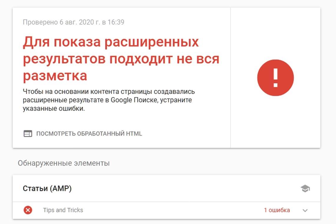 Даже в тестовом образце веб-ситорий от Гугл есть проблемы с разметкой