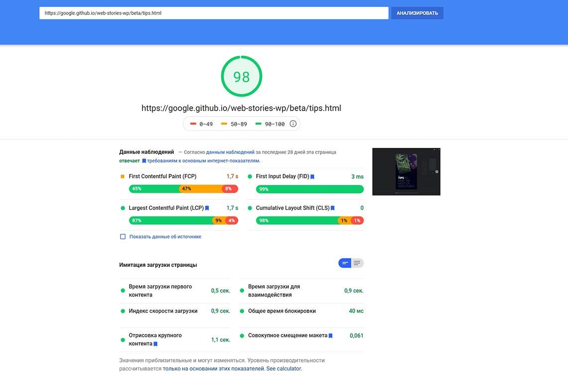 Замер скорости работы веб-историй от Google на ПК с помощью PageSpeed
