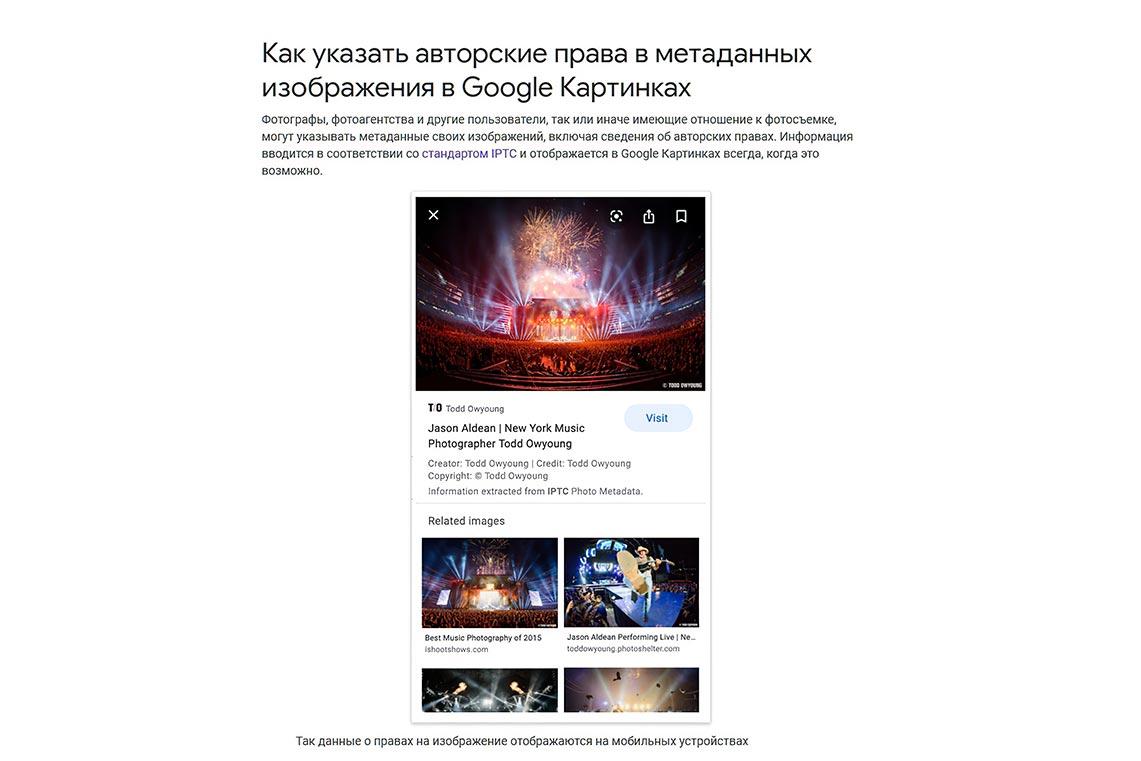 Пример лицензированного изображения в мобильном поиске Гугл с заполненными метаданными