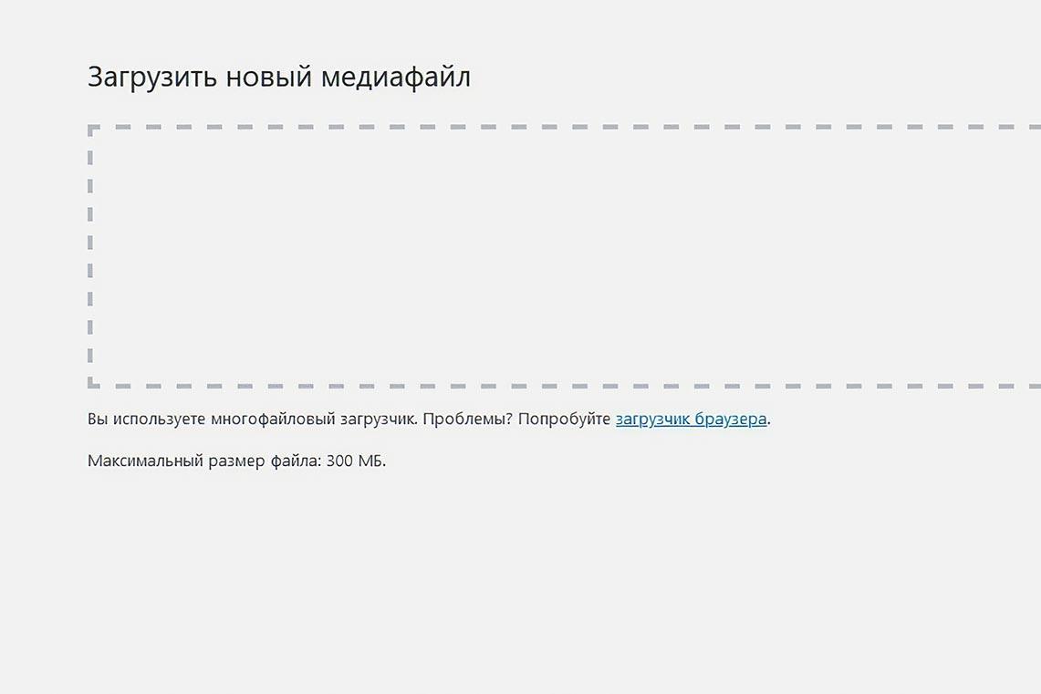 Как изменить лимит на размер файлов в WordPress с помощью .htaccess? Инструкция.