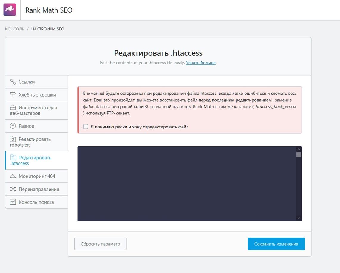 Как получить доступ к .htaccess и добавить строку upload_max_filesize в WordPress 5.5 через плагин Rank Math?