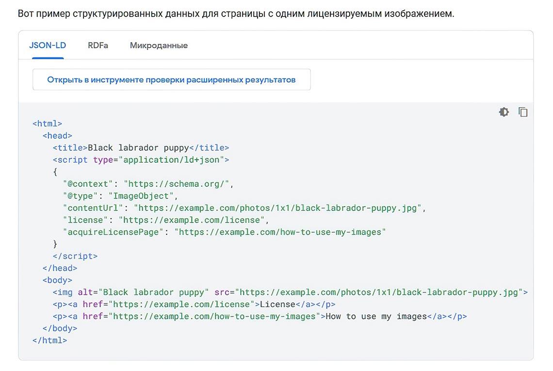 Лицензия для фото в Google 2020 формата JSON-LD (образец кода)