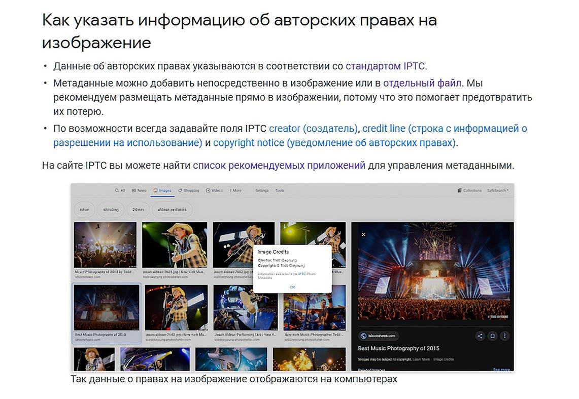 Как указать авторские права на фото в Google 2020 - инструкция