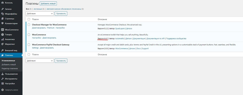 На каких сайтах WooCommerce 4.4.1 не вызывает сбои?