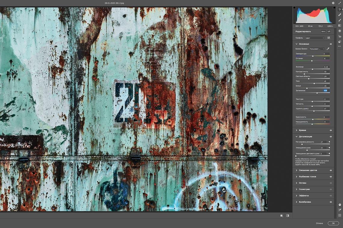 Новое меню Adobe Camera Raw 12.3.0.493 и пример обрабатываемого фото (текстурной гранжевой стены)